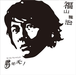 <i>5 Nen Mono</i> 2006 studio album by Masaharu Fukuyama
