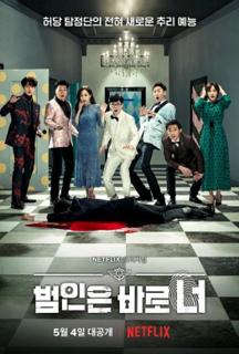<i>Busted!</i> South Korean variety show