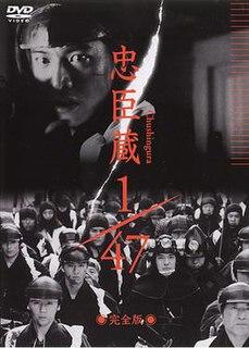 <i>Chūshingura 1/47</i> 2001 film by Shunsaku Kawamo