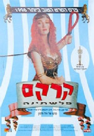 Circus Palestine - Film poster