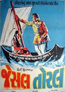 <i>Jesal Toral</i> 1971 Indian film