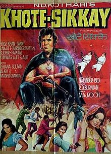 Khote Sikkey movie