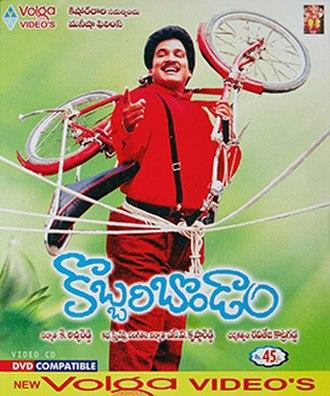 Kobbari Bondam - VCD Cover
