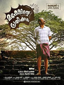 Illustrated poster features Fahadh Faasil standing on steps and looking away from camera