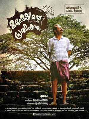 Maheshinte Prathikaaram - Theatrical-release poster