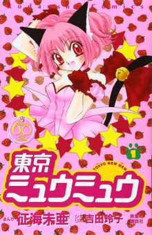 The profile of a smiling young girl with pink hair, black cat ears and a black cat tail wearing a pink outfit with red gloves on a pink strawberry patterned background