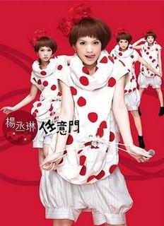 <i>My Other Self</i> 2007 studio album 任意門 by Rainie Yang
