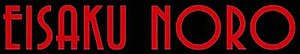 Eisaku Noro Company - Image: Noro industrial yarns logo