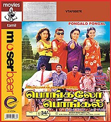 Pongalo Pongal DVD cover.jpg