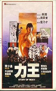 <i>Riki-Oh: The Story of Ricky</i> 1991 Hong Kong film