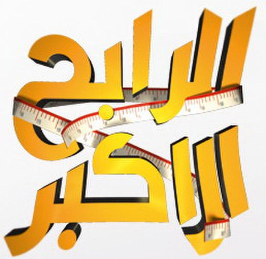 The Biggest Winner lang Ar-Rabeh Al-Akabar