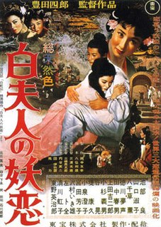 <i>The Legend of the White Serpent</i> (1956 film) 1956 Japanese film directed by Shirō Toyoda