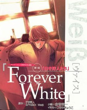 "Weiß Kreuz - The cover of Weiß: ""Forever White"", which first appeared in the July 1997 issue of Animage."