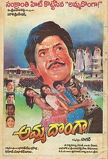 <i>Amma Donga</i> 1995 Telugu film by Sagar