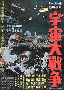 Battle in Outer Space-film-poster.jpg