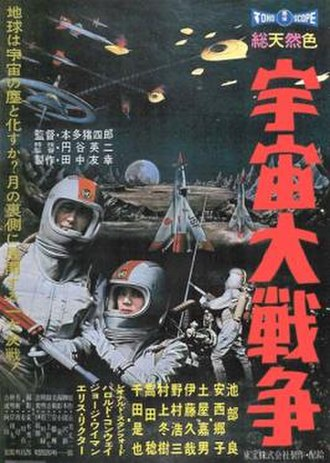 Battle in Outer Space - Image: Battle in Outer Space film poster
