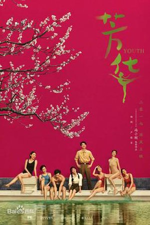 Youth (2017 film) - Image: Bloom of Youth