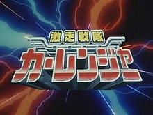 Kousoku Sentai Turboranger - WikiVisually