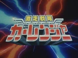 Gekisou Sentai Carranger - The title card for Gekisou Sentai Carranger