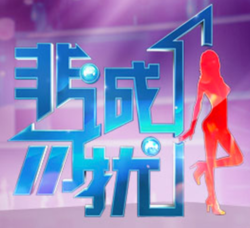 Cctv meaning dating games