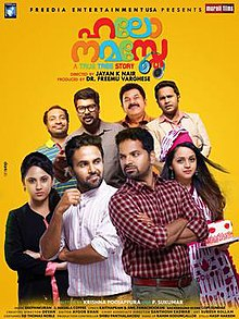 hallo malayalam movie