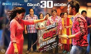 <i>Intlo Deyyam Nakem Bhayam</i> 2016 Telugu horror comedy film directed by G.Nageswara Reddy