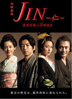 Japanese drama jin download : Film horror completi italiani