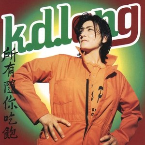 All You Can Eat (k.d. lang album)