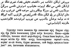 Kazakh alphabets - Image: Kazakh 1902 (2)