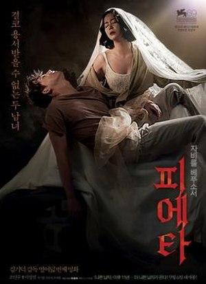 Pietà (film) - Theatrical release poster