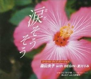 Nada Sōsō - Image: Ryoko Nadaspecial