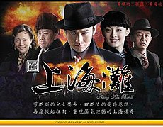 Shanghai Bund (2007 TV series).jpg