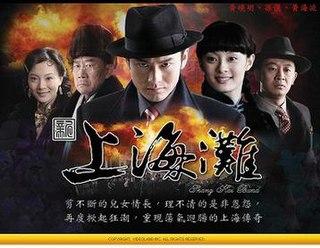 <i>Shanghai Bund</i> (TV series) 2007 Chinese TV series