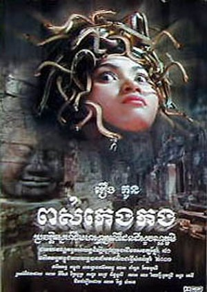 The Snake King's Child - Cambodian film poster.