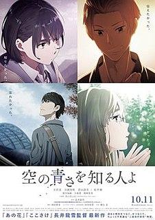 <i>Her Blue Sky</i> 2019 Japanese anime film directed by Tatsuyuki Nagai