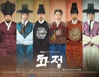 <i>Splendid Politics</i> 2015 South Korean television series
