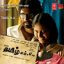 Tamil MA cd cover.jpg