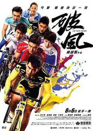 To the Fore - Theatrical poster