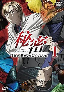 Top Secret ~The Revelation~, DVD Cover.jpg