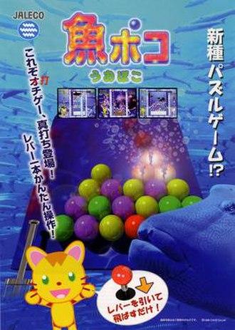 Puzzle Uo Poko - Arcade Flyer