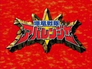 Bakuryū Sentai Abaranger - The title card