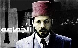 <i>Al-Gamaa</i> (TV series)