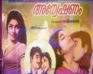 <i>Anweshanam</i> 1972 film by J. Sasikumar