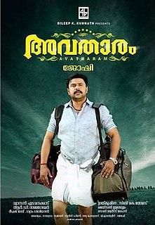 <i>Avatharam</i> (2014 Malayalam film) 2014 film directed by Joshiy
