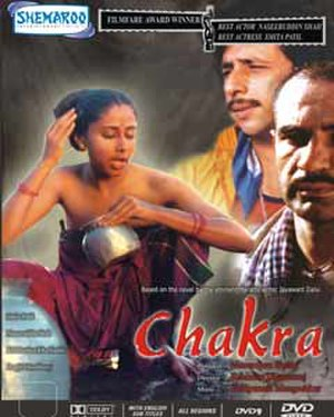 Chakra (film) - DVD cover