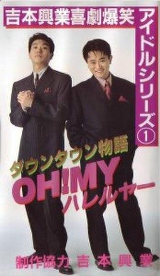 Downtown (owarai) - A VHS from 1988