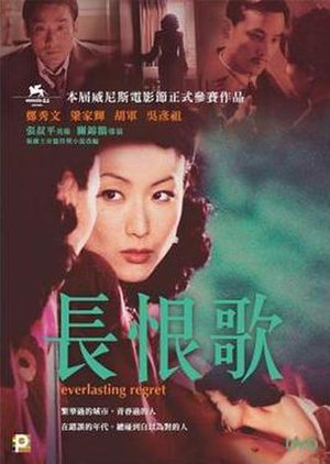 Everlasting Regret - DVD cover