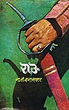 Front Cover of Rau (1972 Marathi novel)