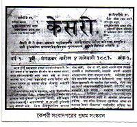 Kesari (newspaper) - Wikipedia