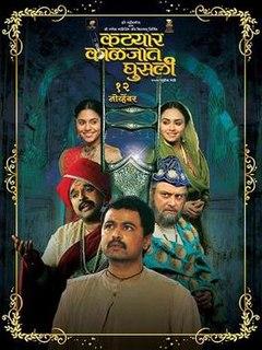 <i>Katyar Kaljat Ghusali</i> (film) 2015 Marathi film directed by Subodh Bhave